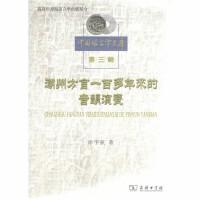 潮州方言一百多年来的音韵演变(中国语言学文库第三辑)