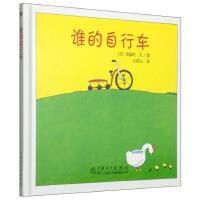 谁的自行车高��纯【正版图书,品质无忧】