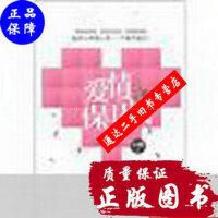 【二手旧书9成新】爱情保卫战 /小赖著 新世界出版社