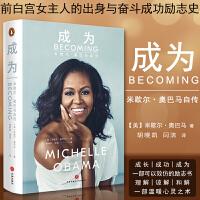 成为:米歇尔・奥巴马自传(精装版)美国前*米歇尔亲笔自传!全球1个月销售500万册!完整记录米歇尔的人生!