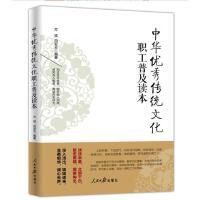 中华优秀传统文化职工普及读本