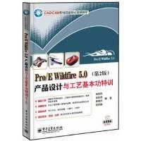 【正版全新直发】Pro/E Wildfire 5 0产品设计与工艺基本功特训(第2版)(含DVD光盘1张) 陈胜利 等