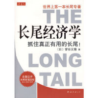 【新书店正版】长尾经济学(日)菅谷义博;贺迎南海出版公司9787544242165