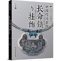 中国传统首饰――长命锁与挂饰