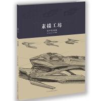 素描工坊―钢甲机械篇