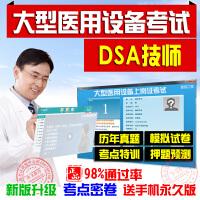 2020年DSA技师 大型医用设备上岗证考试教材用书同步题库历年真题模拟试卷考试预测押题密卷人机对话模拟考场考试指南