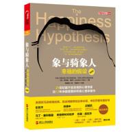 象与骑象人 幸福的假设 更新版 著名心理学家乔纳森海特智慧之作 积极心理学经典作品 心理学哲学畅销书
