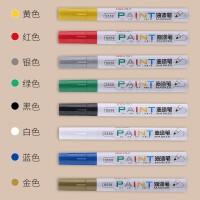 眼镜框掉漆修复笔金属彩色笔油漆笔不掉色记号笔马克笔模型上色笔