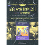 【新书店正品包邮】面向对象程序设计――C++语言描述(原书第2版) 约翰逊鲍尔(Richard Johnsonbaug