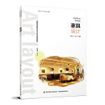 家具设计(全国高等教育艺术设计专业规划教材)