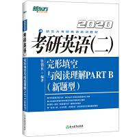 新东方 (2020)考研英语(二)完形填空与阅读理解PART B(新题型)