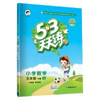 53天天练 小学数学 五年级下册 JJ(冀教版)2020年春(含测评卷及答案册)