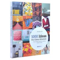 1000 IDEAS FOR COLOUR SCHEMES 1000个配色方案 平面空间时尚室内颜色配色 视觉传达设计书