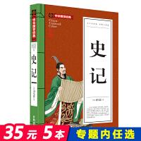 包邮满减 史记 中华国学经典 青少版