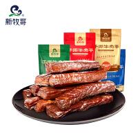 【新牧哥】内蒙古特产手撕风干牛肉干250g 休闲 零食小吃