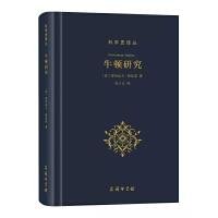 牛顿研究(科学史译丛) 精装 商务印书馆