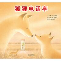 【正版直发】狐狸电话亭 (日)户田和代 ,(日)高巢和美 图 9787554500460 暂无