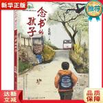 念书的孩子 孟宪明 9787520206228 中国大百科全书出版社
