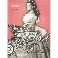 茜茜公主���魍跆┲�、沈惠珠�A�|��范大�W出版社