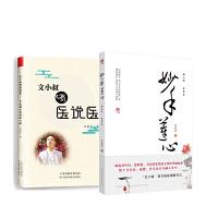 文小叔 妙手莲心+有医说医:中医药文化传承心录[精选套装]