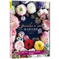 【现货】正版 Yumiko's Cake�n式裱花蛋糕 18[�L虹企�I][Yumiko]