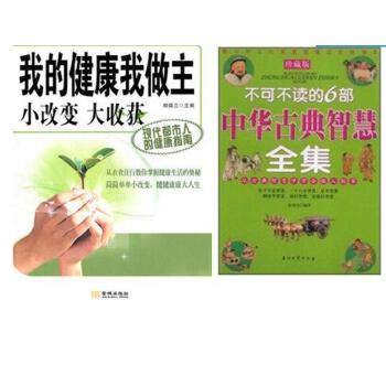 不可不读的6部中华古典智慧全集 张俊杰+小改变大收获