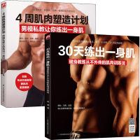 正版2册 4周肌肉塑造计划+30天练出一身肌男模私教让你练出一身肌 健身教练从不外传的肌肉训练法健身练肌肉完全训练计划