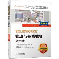 正版书籍 SOLIDWORKS®管道与布线教程(2019版)企业工程设计人员大专院校职业技术