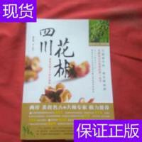 [二手旧书9成新]四川花椒 : 探索花椒与川味的奥秘 /蔡名雄 著 四