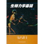 生物力学基础(第2版)(美)努森,钟亚平,胡卫红人民体育出版社9787500942740