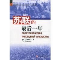 苏联的最 后一年(俄罗斯)麦德维杰夫著;王晓玉,姚强译9787801902634