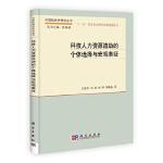 科技人力资源流动的个体选择与宏观表征 王成军、冯涛、刘华、李晓曼 9787030343116 科学出版社
