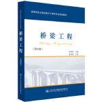 【新书店正品包邮】桥梁工程(第四版) 邵旭东 人民交通出版社 9787114128233