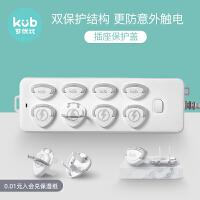 KUB可优比防触电插座插头保护盖安全儿童防护盖防电插座盖保护套