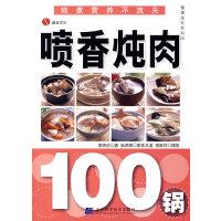 喷香炖肉100锅(100道美味佳肴,囊括各种炖菜,步骤清晰,简单易学,让你成为米饭杀手!)