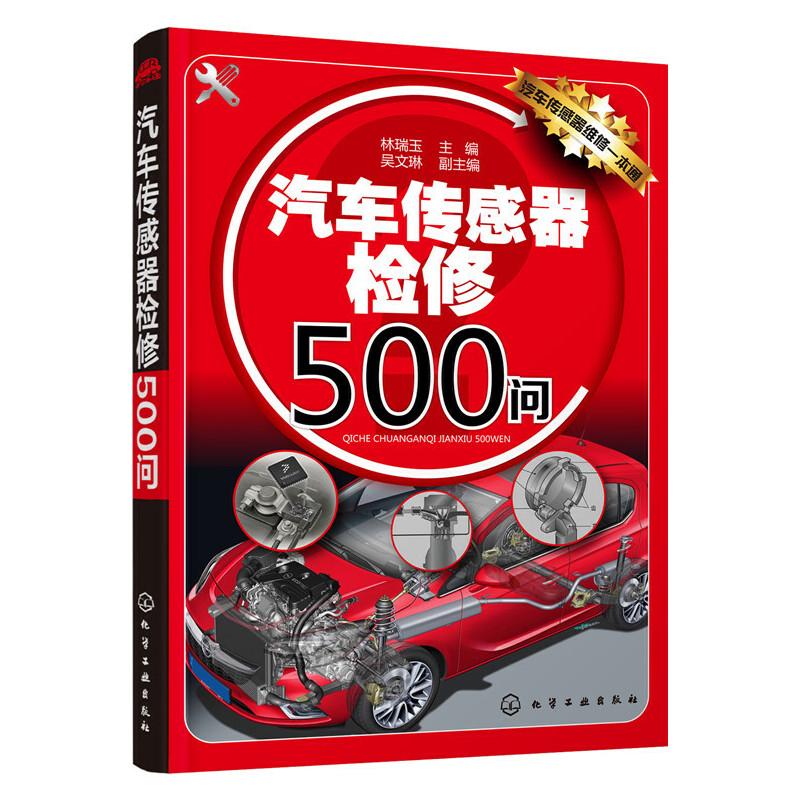 汽车传感器检修500问 汽车传感器维修一本通