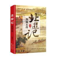 北游记:苏禄王传
