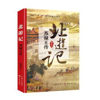 北游记:苏禄王传以史为据,展现一段中华盛世、万国朝宗的历史。