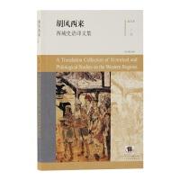 胡风西来:西域史语译文集