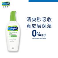 【先领券后下单】Cetaphil/丝塔芙玻尿酸高能水光乳补水长效保湿清爽锁水乳液女