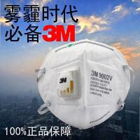 9001V9002V呼吸阀口罩9001A9002A防PM2.5雾霾骑行防花粉防尾气二手烟防甲醛
