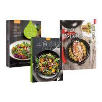 沙拉花园+主食沙拉(萨巴厨房) +创意砂锅料理萨巴厨房 减肥沙拉减脂餐食谱书 减肥食谱减肥沙拉菜谱 沙拉书减脂健身餐食