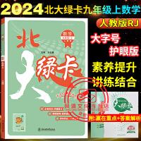 2020春北大绿卡九年级下册数学RJ人教版初中数学同步练习册