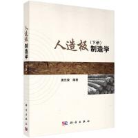 人造板制造学(下册) 9787030436245 唐忠荣著 科学出版社