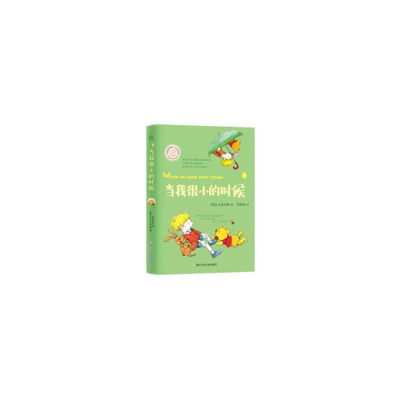 任溶溶经典译丛·米尔恩系列:当我很小的时候 任溶溶经典译丛米尔恩系列,小熊维尼之父送给全世界儿童的礼物
