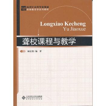 【正版全新直发】聋校课程与教学 顾定倩著 9787303131969 北京师范大学出版社