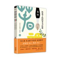 给孩子的四季书法课(全4册)