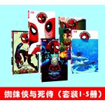 蜘蛛侠与死侍(套装1-5册)