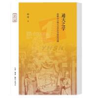 通天之学:耶稣会士和天文学在中国的传播 /韩琦 著 哲学宗教 基督教历史专业史研究畅销书籍