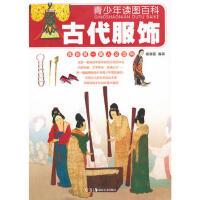 【二手旧书9成新】古代服饰 专著 戚嘉富编著 gu dai fu shi-戚嘉富著 湖南美术出版社 978753565